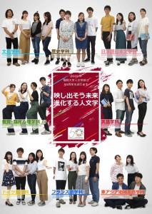 福大人文学部50周年ポスター