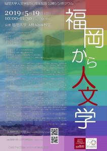 20190519福大人文シンポジウム