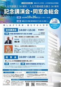 福岡大学人文学部50周年記念講演会祝賀会のご案内